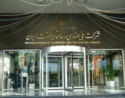شرکت ملی و مهندسی نفت ایران